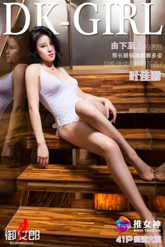 TGOD – 2016-05-20 叶佳颐 (48) 3338×5000