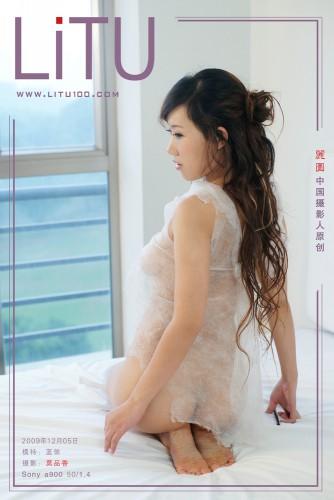 LITU100 – 2010-01-18 – Lan Yi-1 (49) 2000×3000