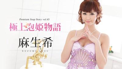 Caribbeancom – 2016-09-14 – Nozomi Asou 麻生希 – Premium Soap Story 極上泡姫物語 Vol.43 (Video) Full HD MP4 1920×1080