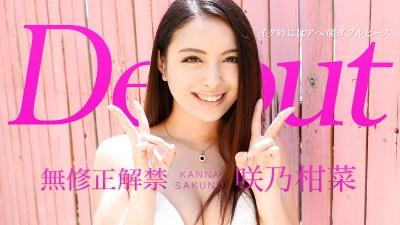 Caribbeancom – 2016-09-23 – Kanna Sakuno 咲乃柑菜 Debut Vol.33 ~イク時にはアへ顔ダブルピース~ (Video) Full HD MP4 1920×1080