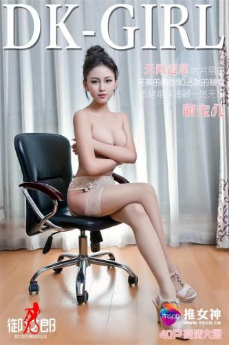 TGOD – 2016-08-31 – Meng Bao Er 萌宝儿 (40) 3338×5000