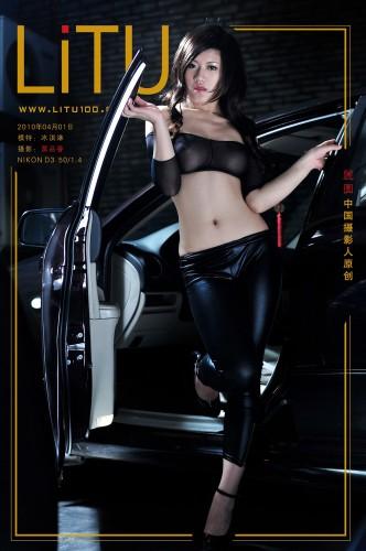 LITU100 – 2010-04-13 – Bing Qi Ling-1 (43) 1212×1825