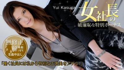 Caribbeancom – 2013-02-02 – Yui Kasuga 春日由衣 – 女社長の破廉恥な特別ボーナス (Video) Full HD MP4 1920×1080