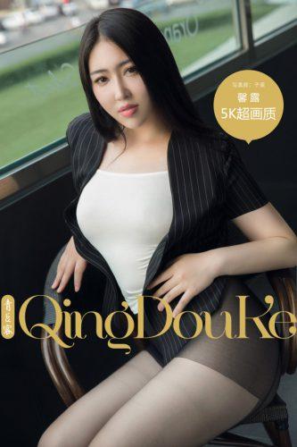 QingDouKe – 2017-06-12 – Xin Lu 馨露 (52) 2400×3600