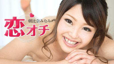 Caribbeancom – 2017-07-22 – Minami Asahina 朝比奈みなみ – 恋オチ ~彼氏がいないから寂しいです~ (Video) Full HD MP4 1920×1080