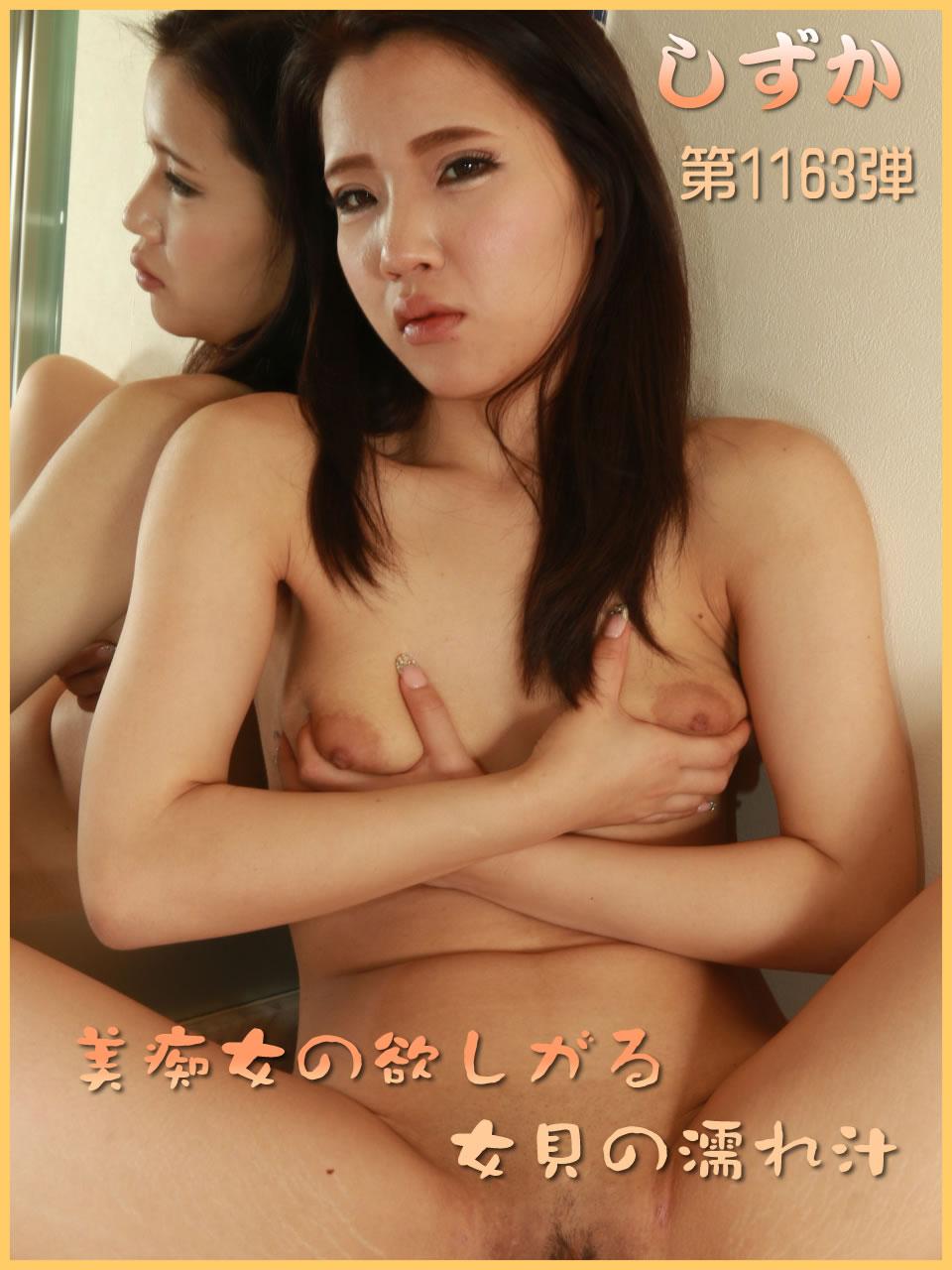 pacificgirls 1163 PacificGirls – 2017-06-28 [003170 しずか] Shizuka – Set 第 ...