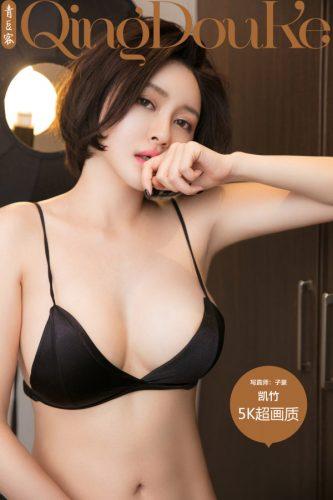 QingDouKe – 2017-06-30 – Kai Zhu 凯竹 (56) 2400×3600