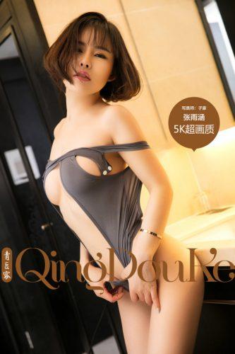 QingDouKe – 2017-07-04 – Zhang Yu Han 张雨涵 (57) 2400×3600