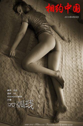 MetCN 相约中国 – 2015-08-28 – Zhu Li 朱莉 – 双弧线 – by Fan Xuehui 范学辉 (26) 2667×4000