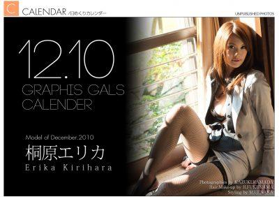 Graphis – 2010-05-12 – Gals – Erika Kirihara 桐原 エリカ《new deal》(90) 852×1280 +6WP