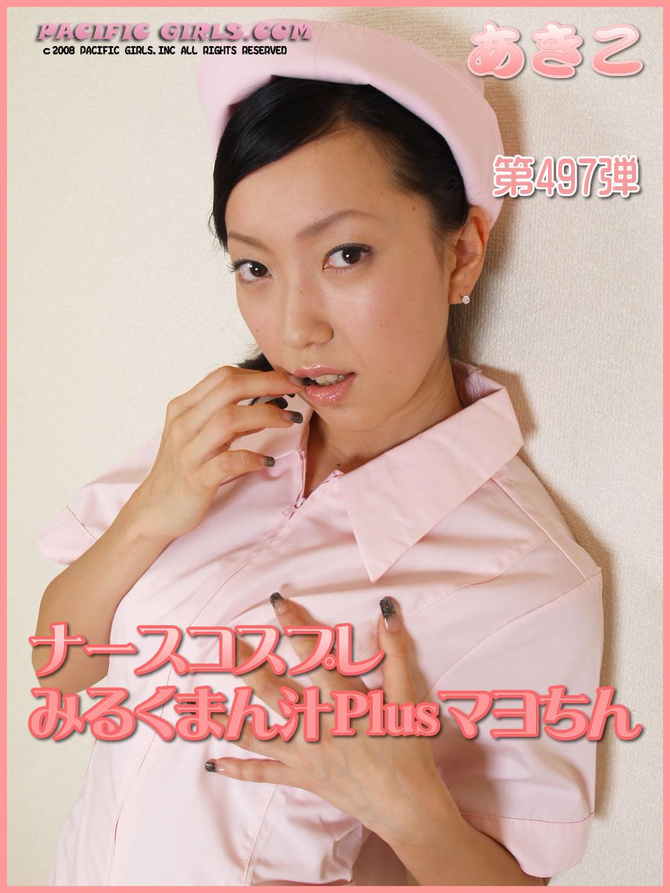 pacificgirls 497 Pacific Girls [M000896 あきこ] Movie 第497弾「ナースコスプレ ...