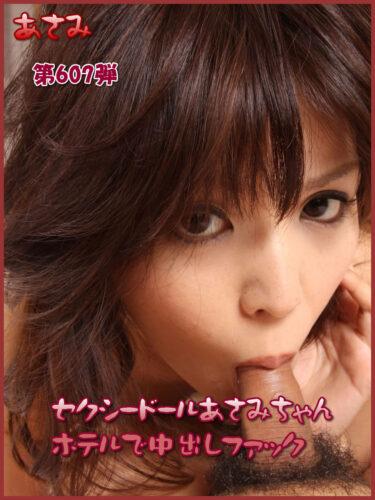 PacificGirls [001249 あさみ] Asami – Set 第607弾「セクシードールあさみちゃん ホテルで中出しファック」(450) 1200×1600 & Video
